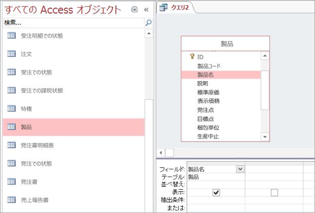 [すべての Access オブジェクト] ビューのスクリーンショット
