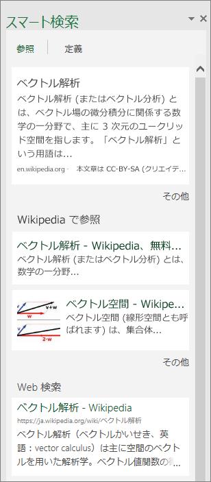 Windows 版 Excel 2016 の [インサイト] ウィンドウ