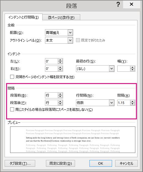 [間隔] オプションが強調表示された [段落] ダイアログ ボックス