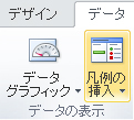 [凡例の挿入] ボタン