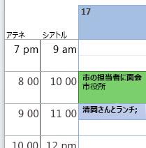 複数のタイム ゾーンが表示された予定表