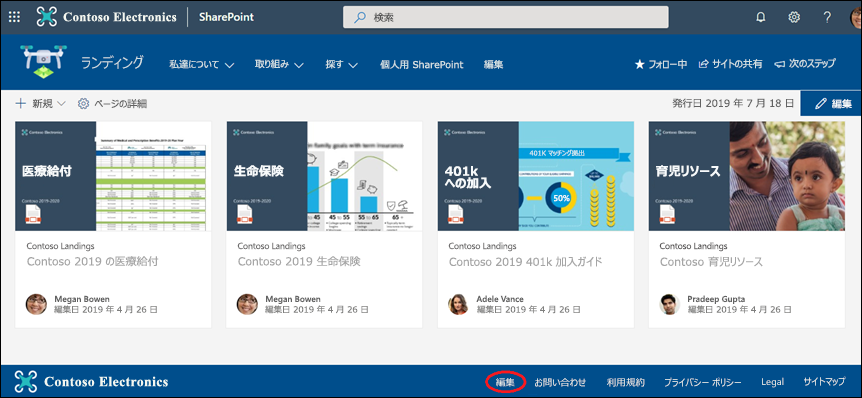 SharePoint コミュニケーションサイトのフッターにリンクとラベルを追加または編集します。
