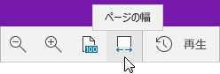[ページの幅] オプションが選択されたズーム オプションの表示