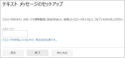 パスコードを入力するテキスト メッセージング画面