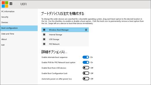 Surface UEFI の構成起動デバイス注文画面