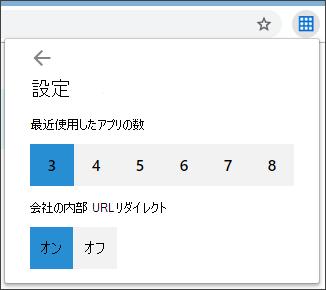 設定のページを開き、使用可能なカスタマイズを表示する