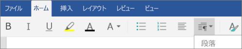 [段落] アイコン