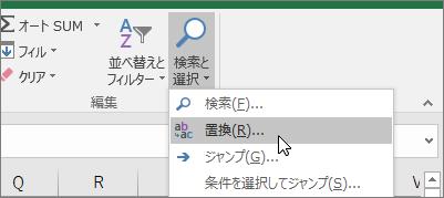[ホーム] タブ > [検索と選択] > [置換]