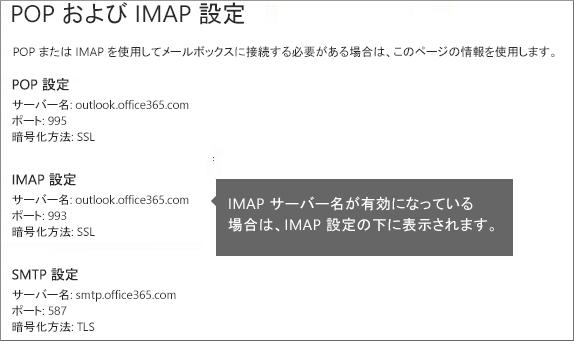 POP または IMAP アクセス設定のリンク