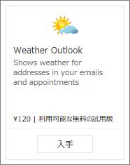 Weather Outlook アドインのスクリーンショット。無料試用版と有料版があります。