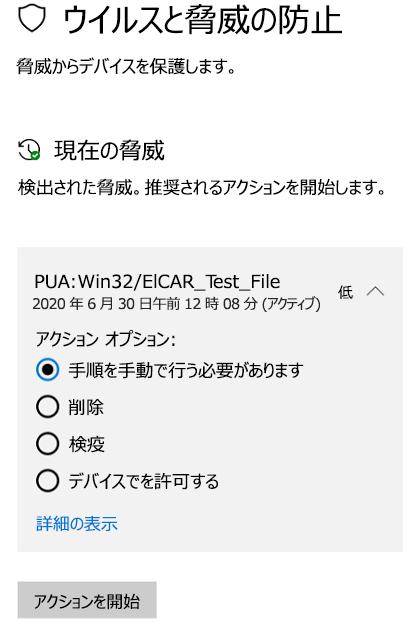 Windows セキュリティによって望ましくない可能性のあるアプリが検出されたときに実行できるアクション