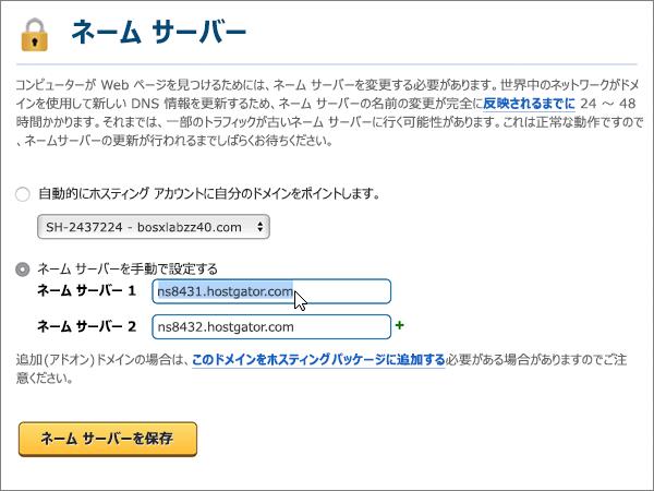 Hostgator-BP-Redelegate-1-6