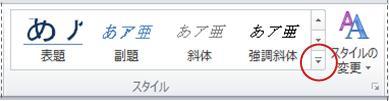 Word 2010 [その他のスタイル] ボタン