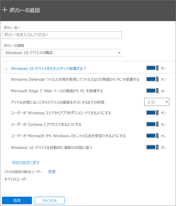 Windows 10 デバイスの構成が選択された [ポリシーの追加] ウィンドウ