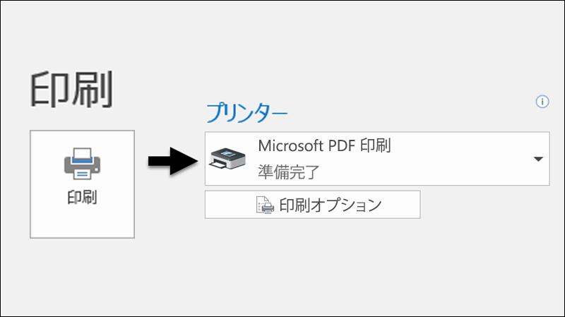 [印刷] コマンドを使用して、メールを PDF ファイルに出力します。