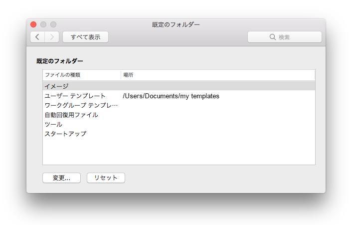 Microsoft Word のファイルの場所の環境設定] パネルのスクリーン ショット