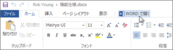 Office Online を実行する代わりに Office のフル アプリケーションを開く