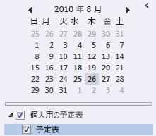 [カレンダー ナビゲーション] ウィンドウの日付ナビゲーター