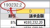 値は数式バーに表示される