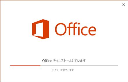 Office インストーラーにより Office がインストールされていますが、Skype for Business のみがインストールされています。