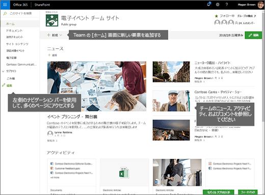 SharePoint Online チーム サイトのホーム ページ