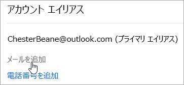 [メール アドレスの追加] ボタンのスクリーンショット。