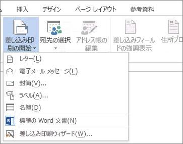 Word の [差し込み文書] タブのスクリーンショット。[差し込み印刷の開始] コマンドと実行する差し込みで利用できるオプションの一覧が表示されています。