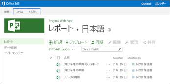 Project Online サイトの [レポート] ライブラリに表示されるサンプル レポート