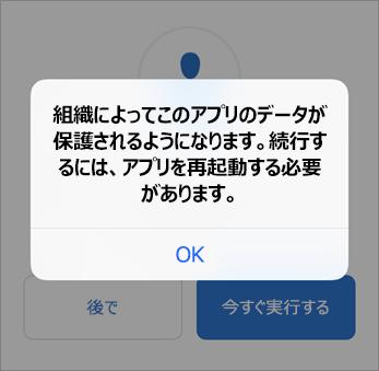 組織が Outlook アプリを保護していることを示すスクリーンショット