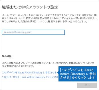 [このデバイスを Azure Active Directory に参加させる] をクリックします。