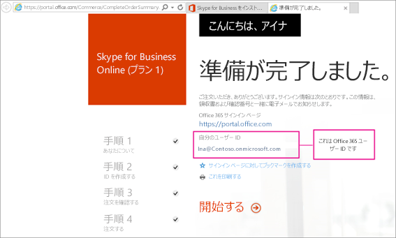 Skype for Business Online を購入したら、Office 365 アカウントを作成済みです。