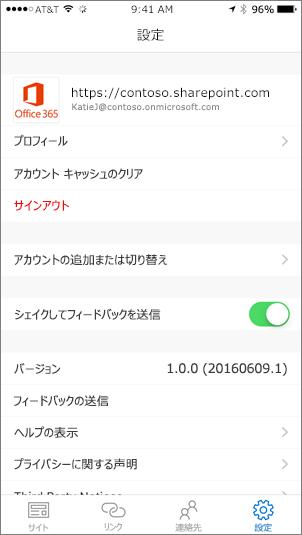 SharePoint アプリの設定タブを示す部分的なスクリーン ショット
