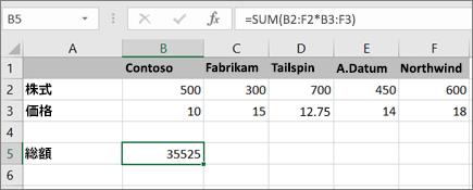 1 つの結果を計算する数式を配列数式の例