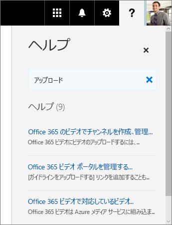 Upload の検索結果が表示された Office 365 ビデオの [ヘルプ] ウィンドウのスクリーンショット。