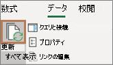 [すべて更新] ボタン上のマウスポインター