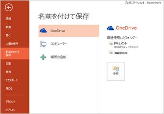 自分の OneDrive に保存する