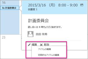 予定表の予定を編集または削除する