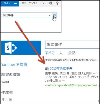 キーワードを検索して、他のユーザーによって自分と共有されたドキュメントを見つける