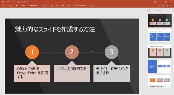 PowerPoint デザイナーは、プロセス指向のテキストをグラフィックスに変換します。