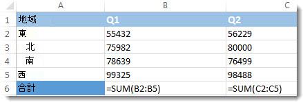 Excel ワークシートで表示される数式