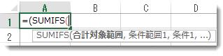 数式オートコンプリートを使って SUMIFS 関数を入力する
