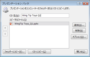 プレゼンテーションを CD または USB フラッシュドライブにパッケージ化する
