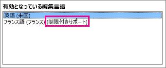 制限付きサポートの編集言語