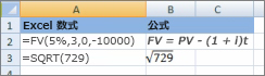 Excel 数式と同様の算術式
