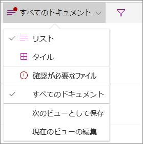 [表示オプション] メニューで注意が必要なファイル