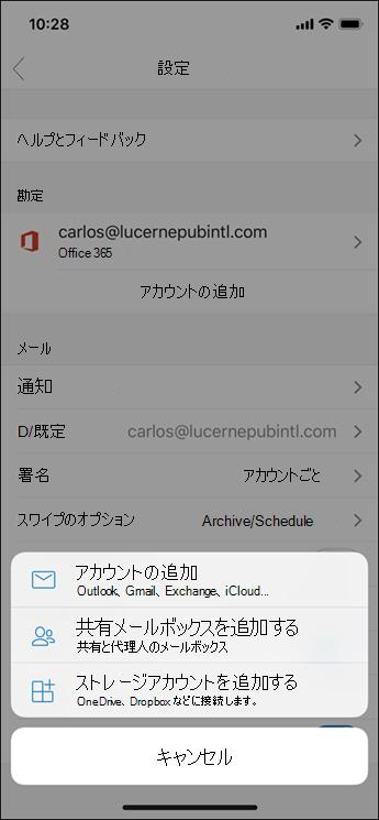 Outlook アプリにアカウントを追加する