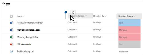 新しい SharePoint Online ビューのドキュメント ライブラリ。列が 1 つの位置から別の位置にドラッグされている
