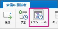 Mac 2016 の [スケジュール] ボタン