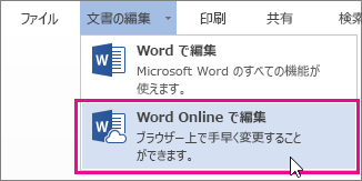 [Word Online で編集] コマンドの画像