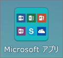 Microsoft アプリ
